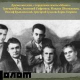 Григорий Гридов с сотрудниками газеты Молот