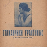 Песня на стихи г. Гридова