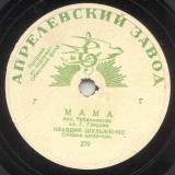 Gridov_Mama2