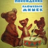 Gridov_Pohozdenie