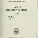 Книга С. Черкасенка