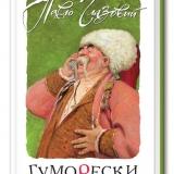 Книга П. Глазового Гуморески