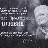 Меморiальна дошка на домi де жив Павло Глазовий