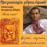 Kucherenko15