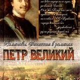 Konstantin_Shildkret__Petr_Velikij.