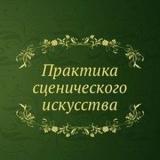 Книга П.И. Вейнберга Практика сценического искусства.