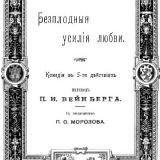 Книга П. Вейнберга Бесплодные усилия любви У.Шекспир