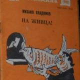 М. Владимов. На живца! Библиотека Крокодила. № 4 (993). Рис. М. Абрамова. М. Правда. 1986г. 48 с.
