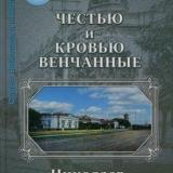 Книга В. Пархоменко и Т. Губской
