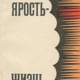 Анатолий Поперечный сборник стихов