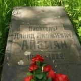 Могила Д.Я. Айзмана в г. Пушкино