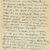 Письмо Рувима Морана жене из ссылки