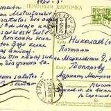 Открытки из архива Топорова 2
