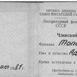 Toporov 5