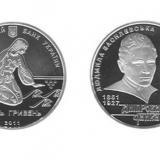 Монета номіналом 5 гривень на честь письменниці