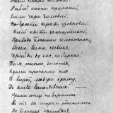 Перша сторінка автографа поезії Дніпрової Чайки